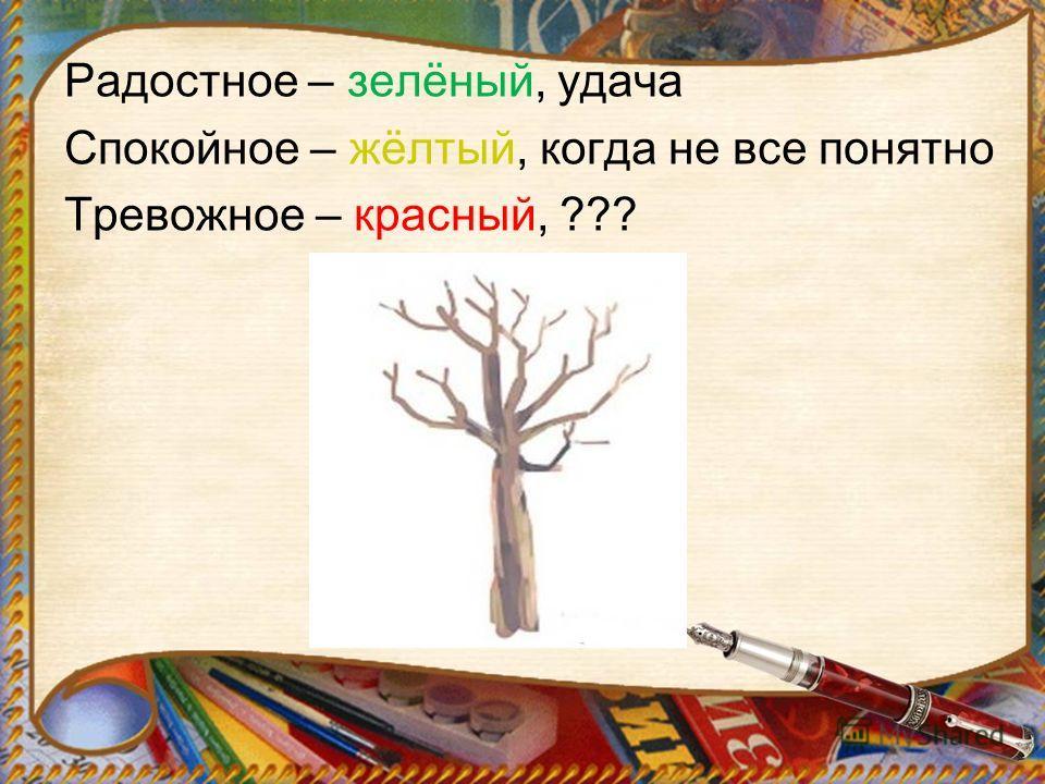 Радостное – зелёный, удача Спокойное – жёлтый, когда не все понятно Тревожное – красный, ???