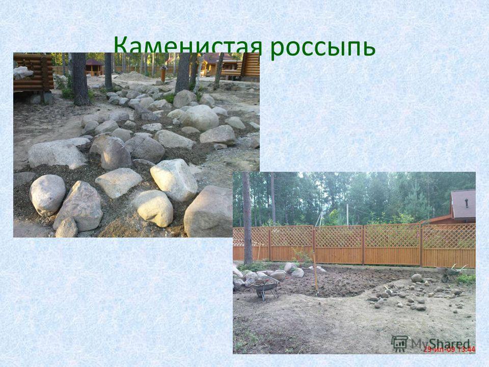 Каменистая россыпь