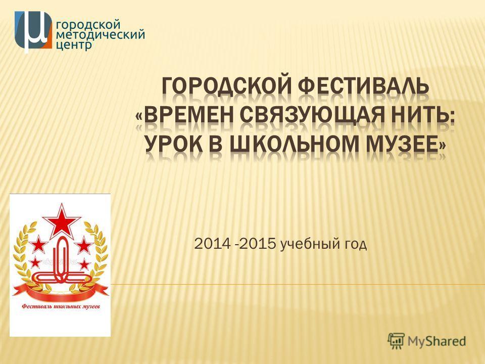 2014 -2015 учебный год