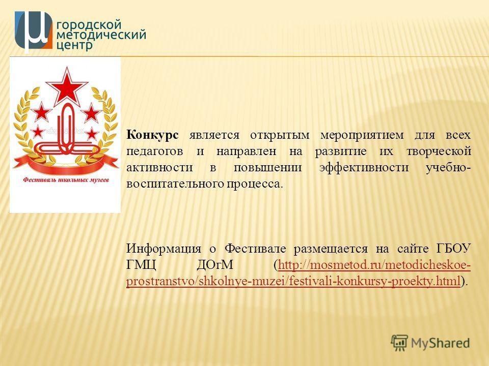 Конкурс является открытым мероприятием для всех педагогов и направлен на развитие их творческой активности в повышении эффективности учебно- воспитательного процесса. Информация о Фестивале размещается на сайте ГБОУ ГМЦ ДОгМ (http://mosmetod.ru/metod