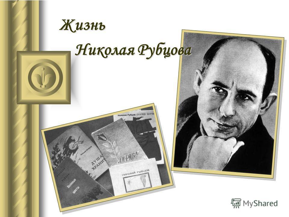 Жизнь Николая Рубцова