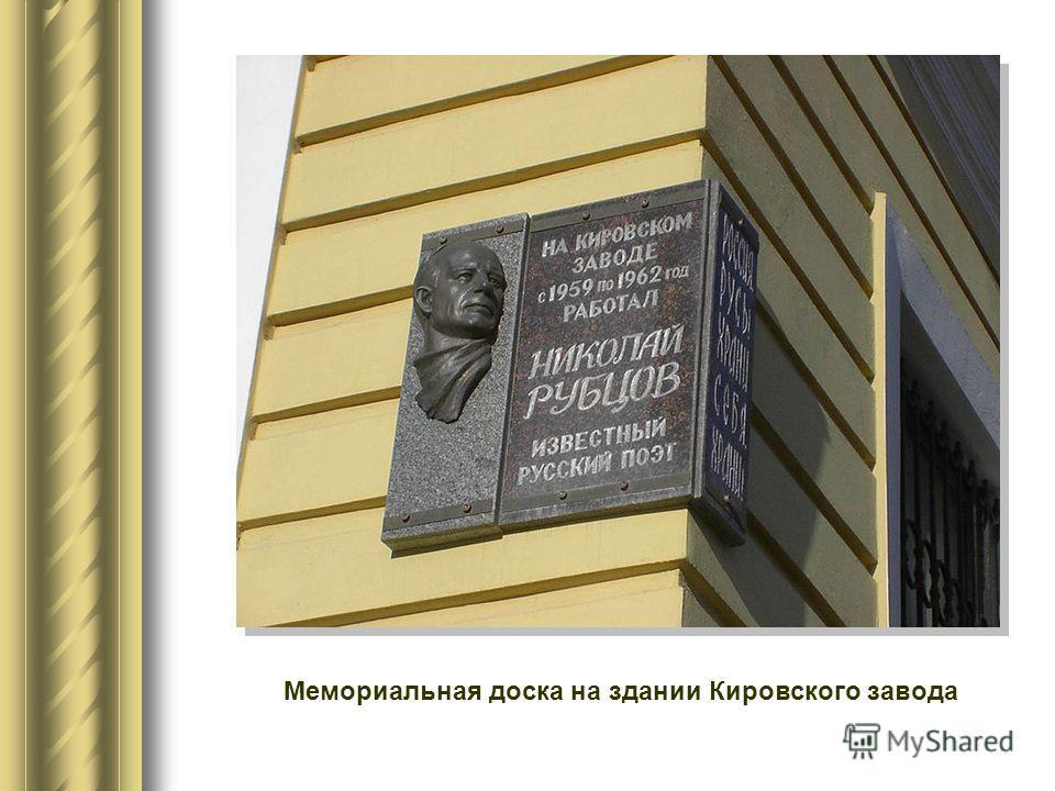 Мемориальная доска на здании Кировского завода