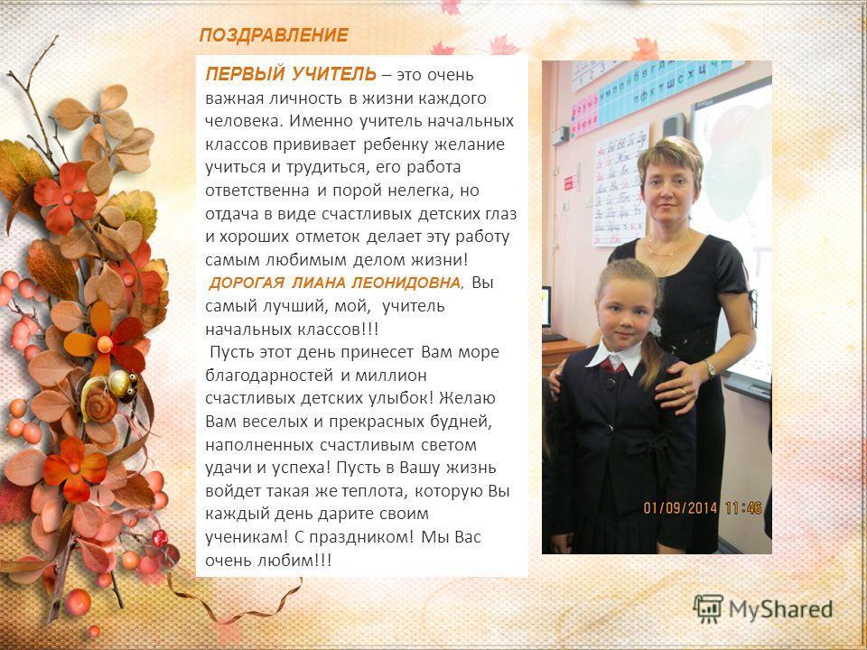 Поздравление детей для первого учителя