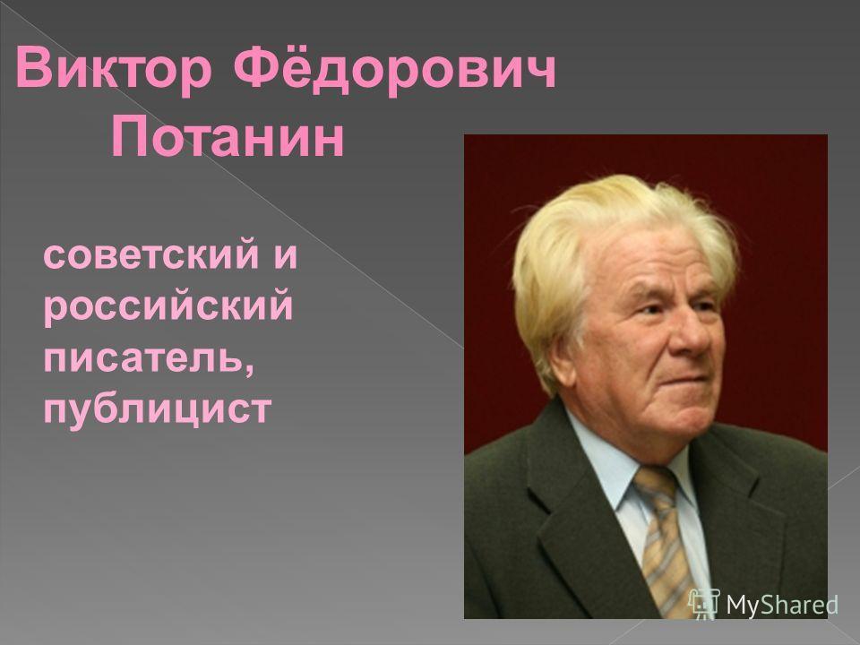 Виктор Фёдорович Потанин советский и российский писатель, публицист