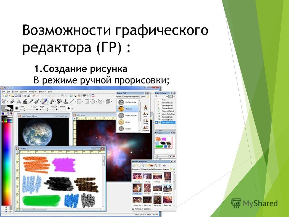 Возможности графического редактора (ГР) : 1. Создание рисунка В режиме ручной прорисовки;