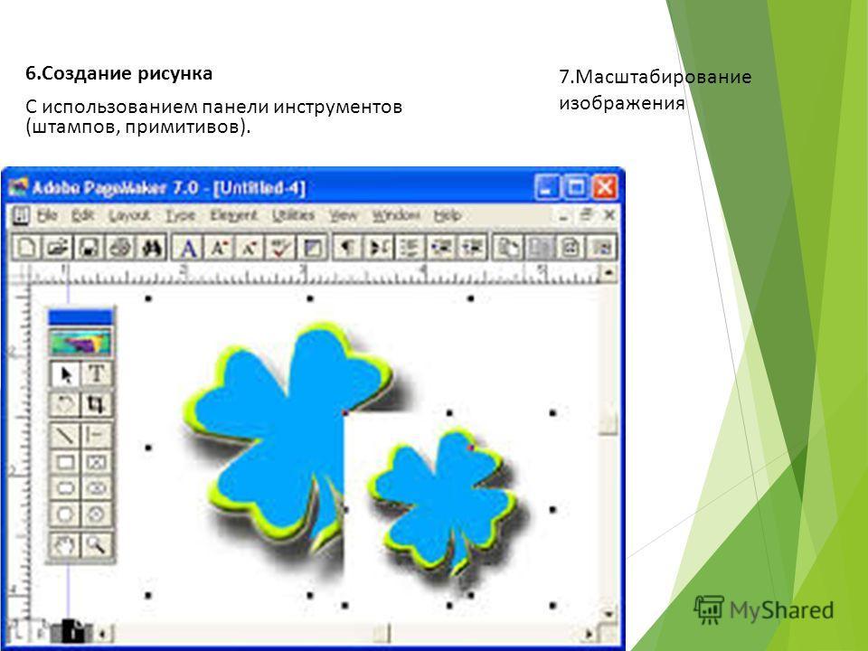 6. Создание рисунка С использованием панели инструментов (штампов, примитивов). 7. Масштабирование изображения