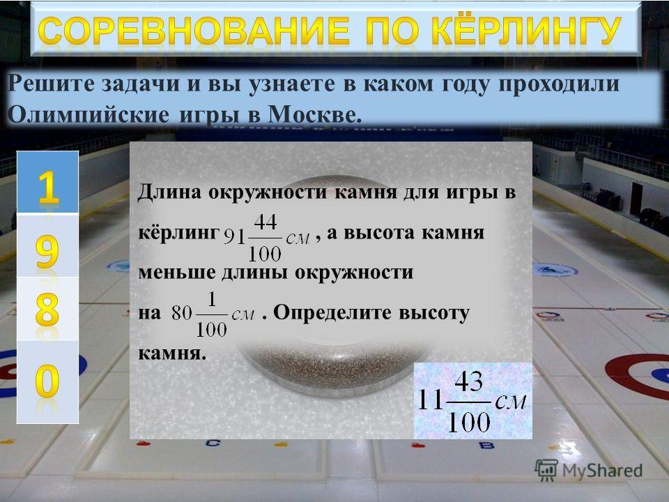 Решите задачи и вы узнаете в каком году проходили Олимпийские игры в Москве. Длина площадки для кёрлинга составляет м, а ширина площадки на м меньше. Определите ширину площадки для игры в кёрлинг. Найдите периметр площадки для кёрлинга, если длина пл