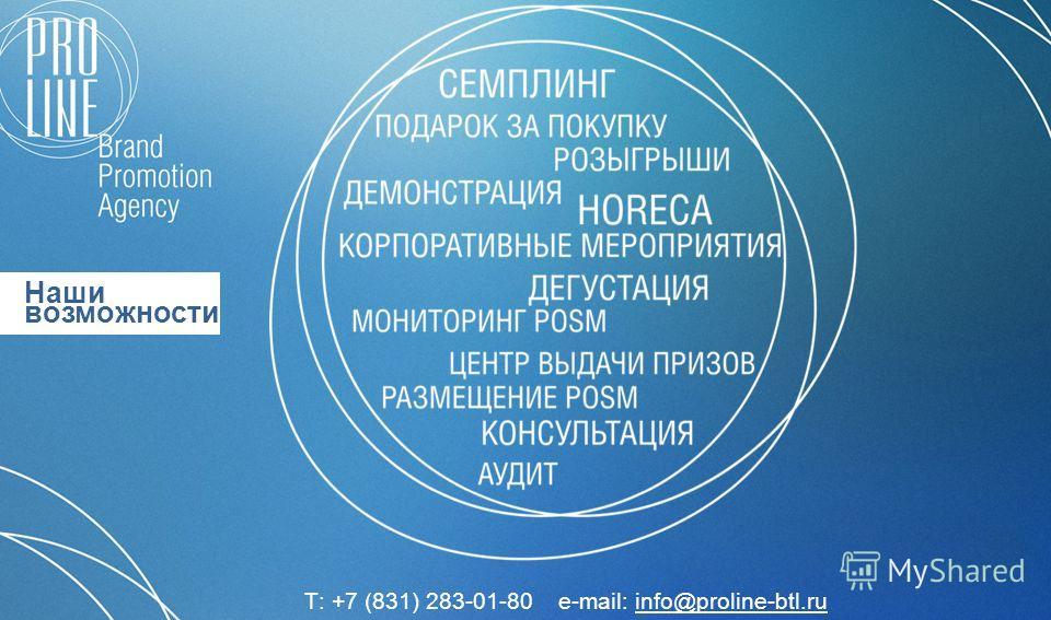 Наши возможности Т: +7 (831) 283-01-80 e-mail: info@proline-btl.ruinfo@proline-btl.ru
