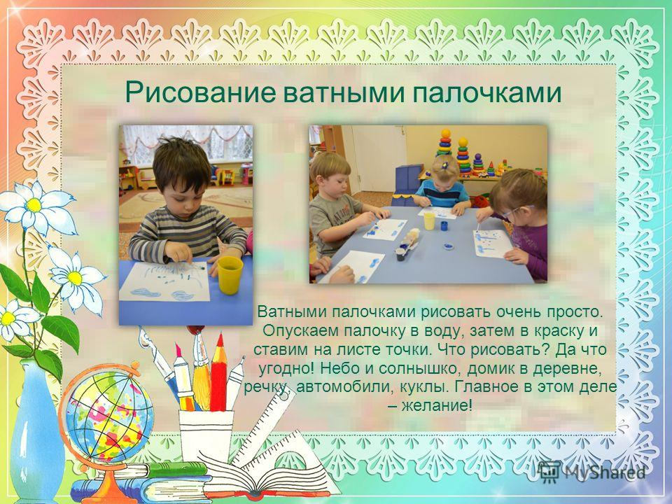 Ребёнок рисует точки