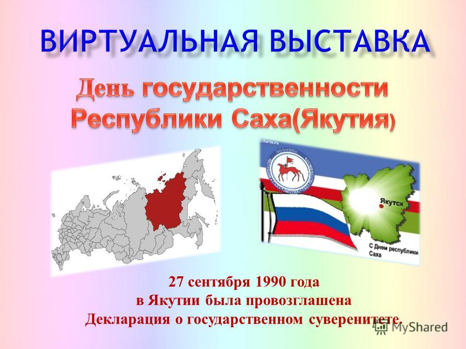 27 сентября 1990 года в Якутии была провозглашена Декларация о государственном суверенитете.