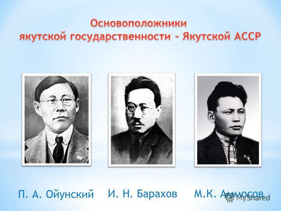 М.К. Аммосов П. А. Ойунский И. Н. Барахов
