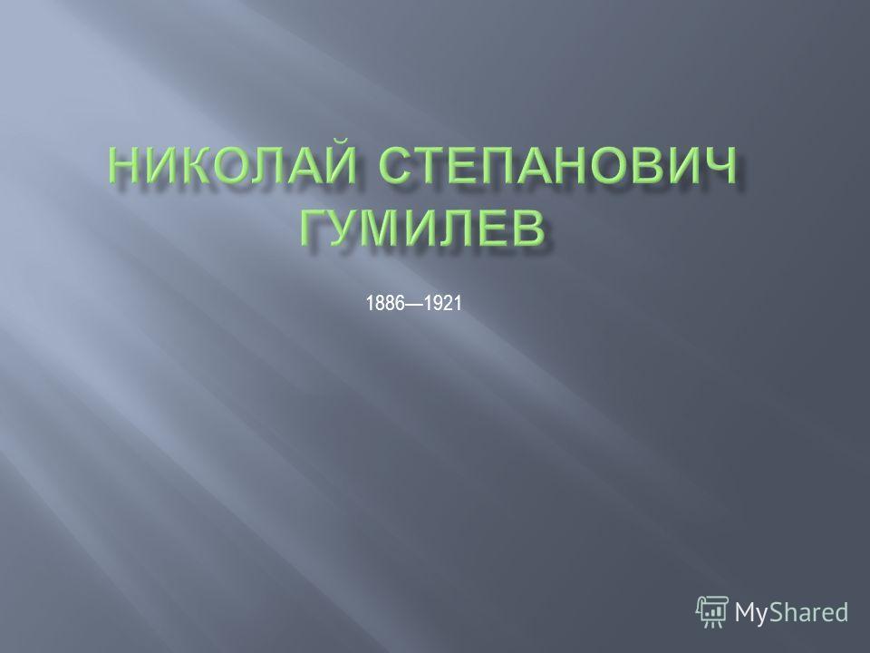 18861921