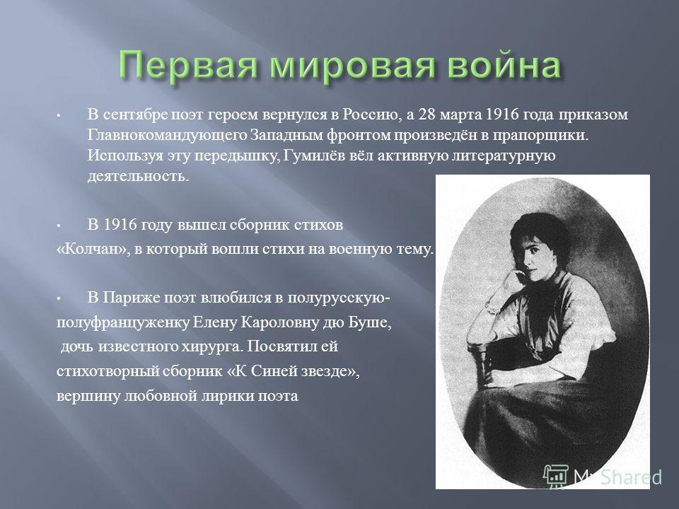 В сентябре поэт героем вернулся в Россию, а 28 марта 1916 года приказом Главнокомандующего Западным фронтом произведён в прапорщики. Используя эту передышку, Гумилёв вёл активную литературную деятельность. В 1916 году вышел сборник стихов « Колчан »,