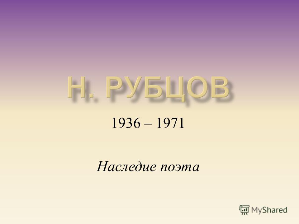 1936 – 1971 Наследие поэта