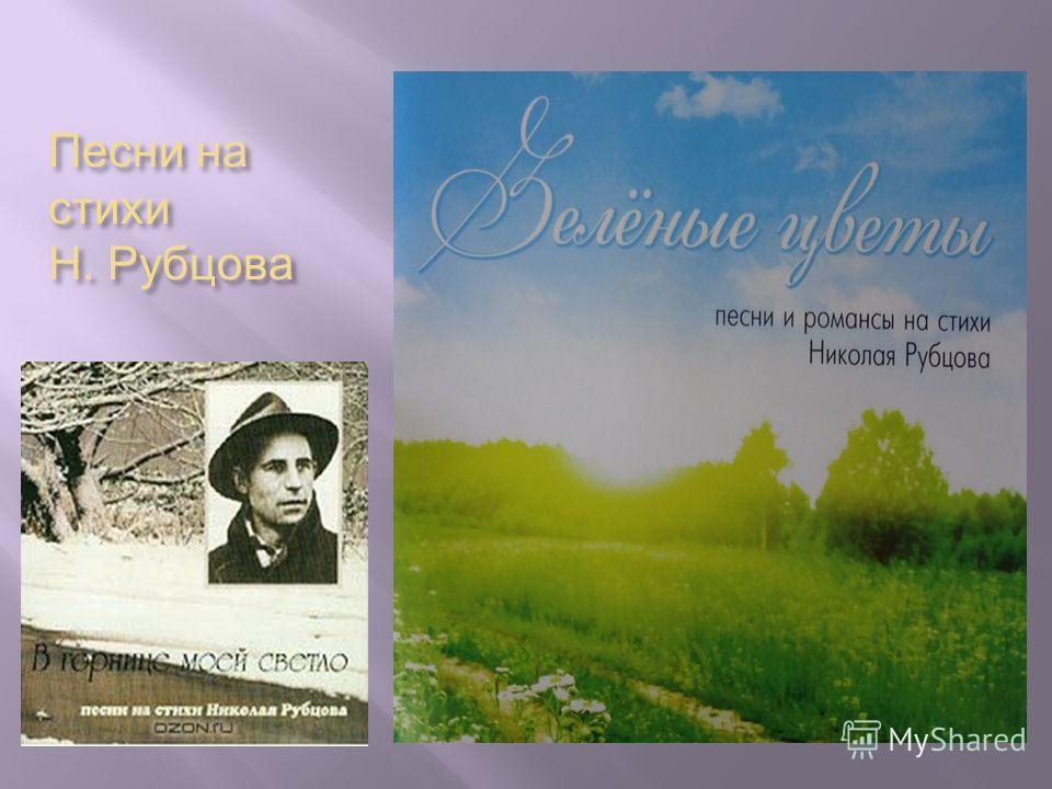 Песни на стихи Н. Рубцова