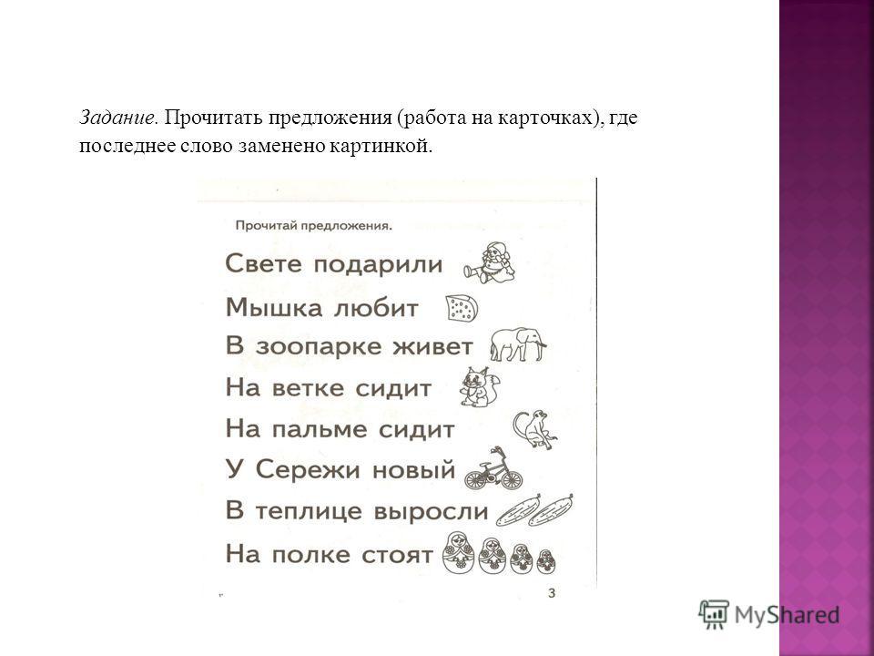 Задание. Прочитать предложения (работа на карточках), где последнее слово заменено картинкой.