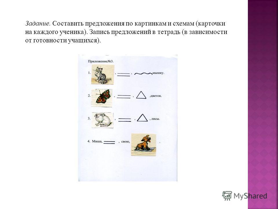 Задание. Составить предложения по картинкам и схемам (карточки на каждого ученика). Запись предложений в тетрадь (в зависимости от готовности учащихся).