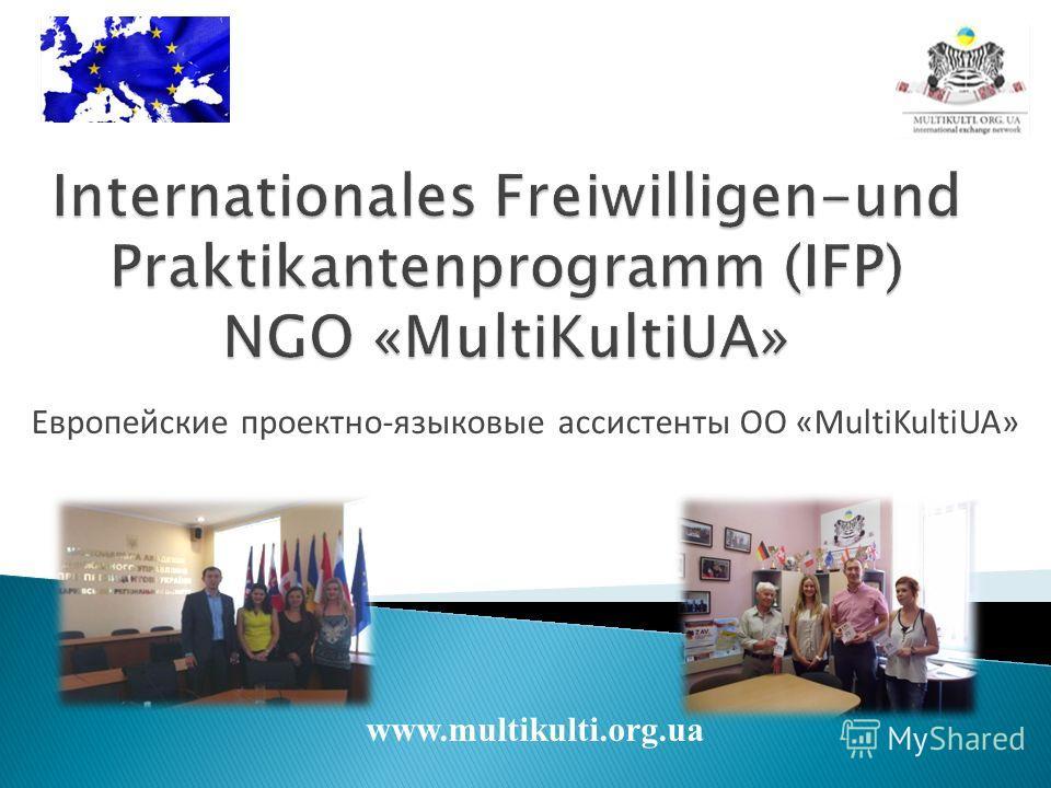 Европейские проектно-языковые ассистенты ОО «MultiKultiUA» www.multikulti.org.ua