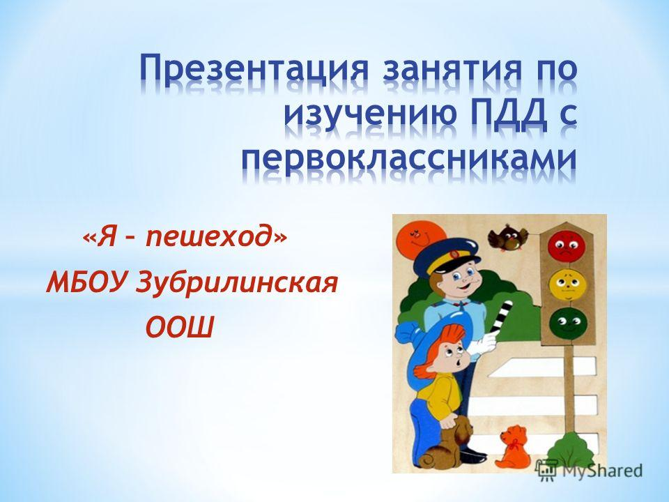 «Я – пешеход» МБОУ Зубрилинская ООШ