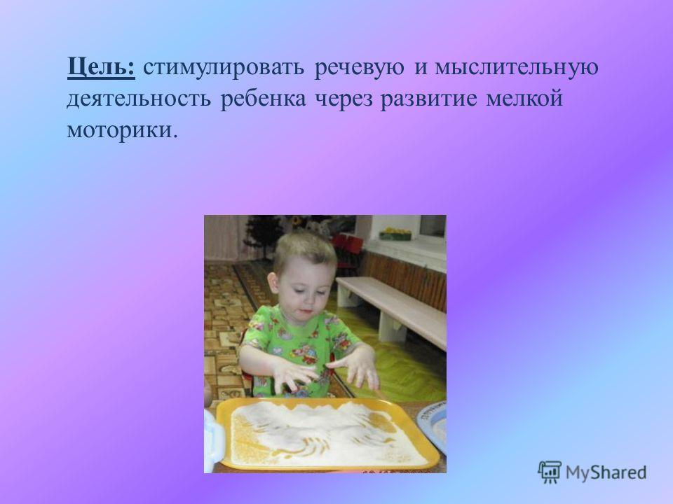 Цель: стимулировать речевую и мыслительную деятельность ребенка через развитие мелкой моторики.