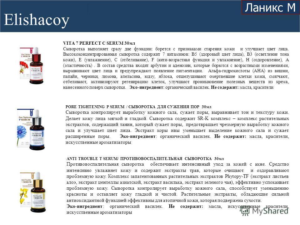 Elishacoy Ланикс М VITA 7 PERFECT C SERUM 30 мл Сыворотка выполняет сразу две функции: борется с признаками старения кожи и улучшает цвет лица. Высококонцентрированная сыворотка содержит 7 витаминов: B5 (здоровый цвет лица), B3 (осветление тона кожи)