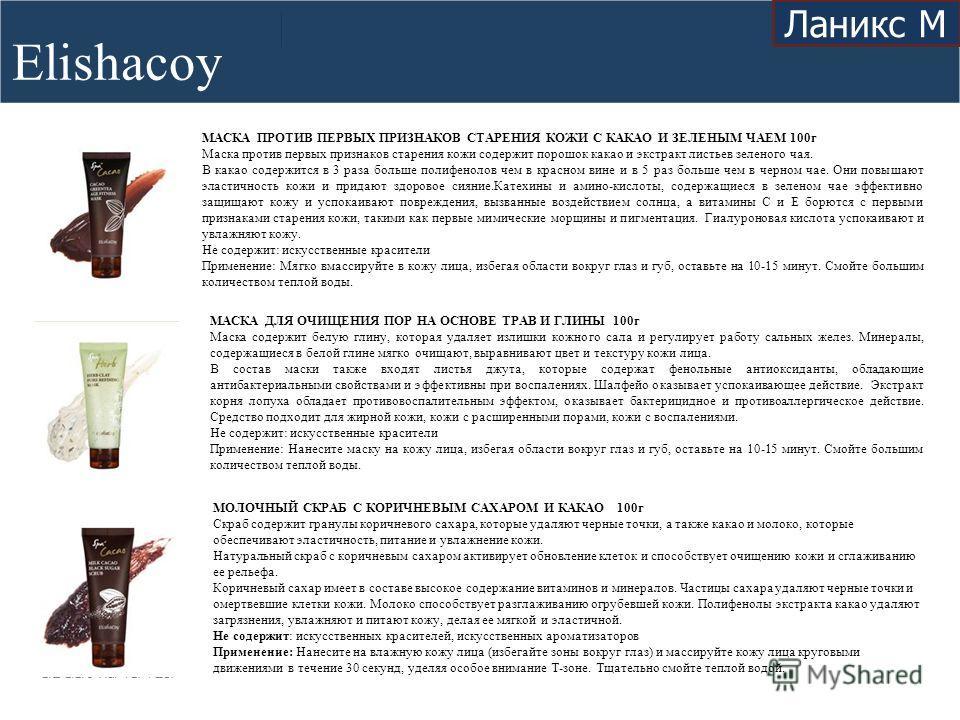 Elishacoy Ланикс М МАСКА ПРОТИВ ПЕРВЫХ ПРИЗНАКОВ СТАРЕНИЯ КОЖИ С КАКАО И ЗЕЛЕНЫМ ЧАЕМ 100 г Маска против первых признаков старения кожи содержит порошок какао и экстракт листьев зеленого чая. В какао содержится в 3 раза больше полифенолов чем в красн
