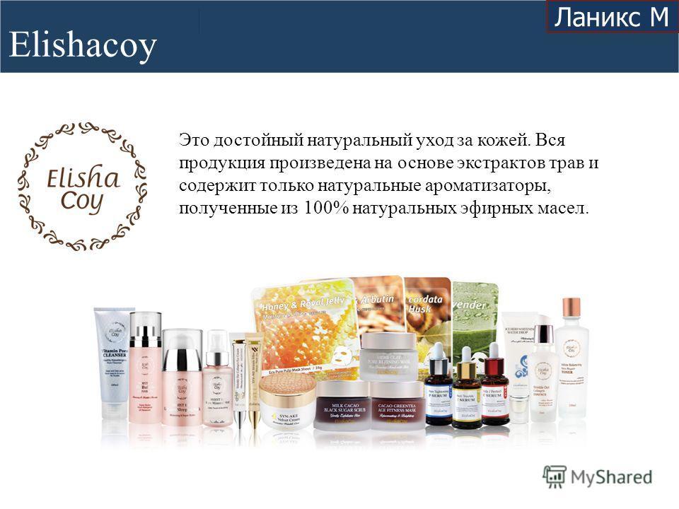 Elishacoy Ланикс М Это достойный натуральный уход за кожей. Вся продукция произведена на основе экстрактов трав и содержит только натуральные ароматизаторы, полученные из 100% натуральных эфирных масел.