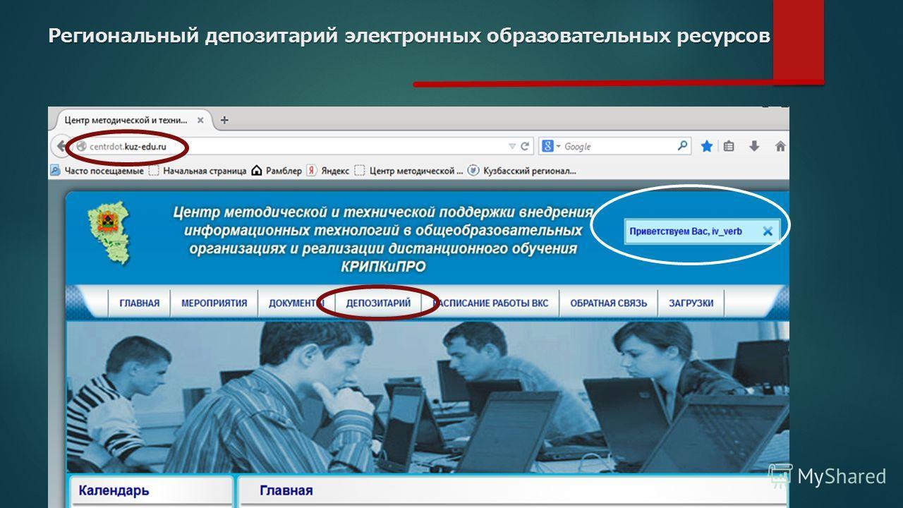 Региональный депозитарий электронных образовательных ресурсов