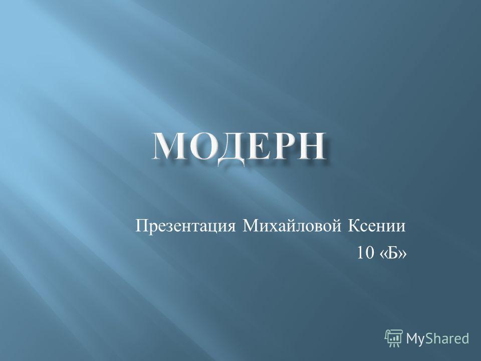 Презентация Михайловой Ксении 10 « Б »
