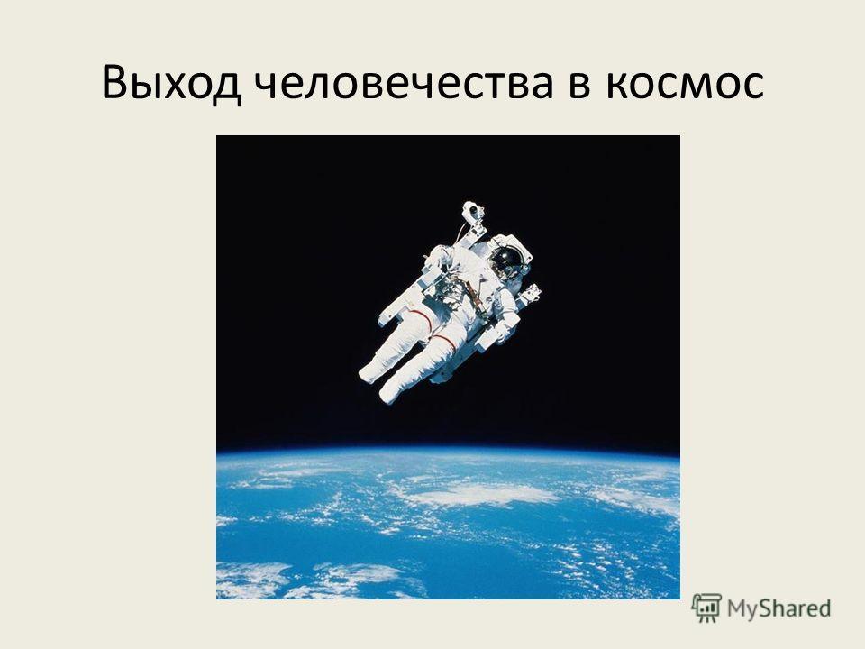 Выход человечества в космос