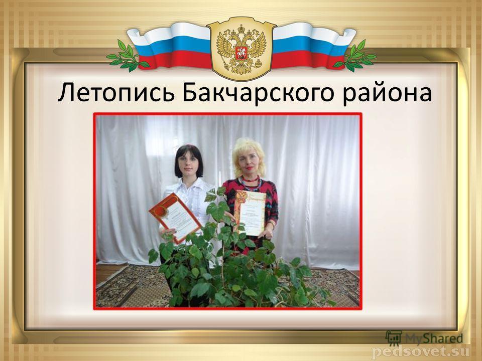 Летопись Бакчарского района