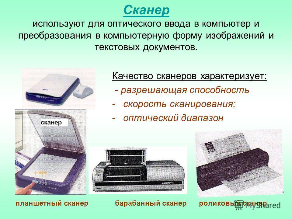 Сканер используют для оптического ввода в компьютер и преобразования в компьютерную форму изображений и текстовых документов. Качество сканеров характеризует: - разрешающая способность -скорость сканирования; -оптический диапазон планшетный сканер ба