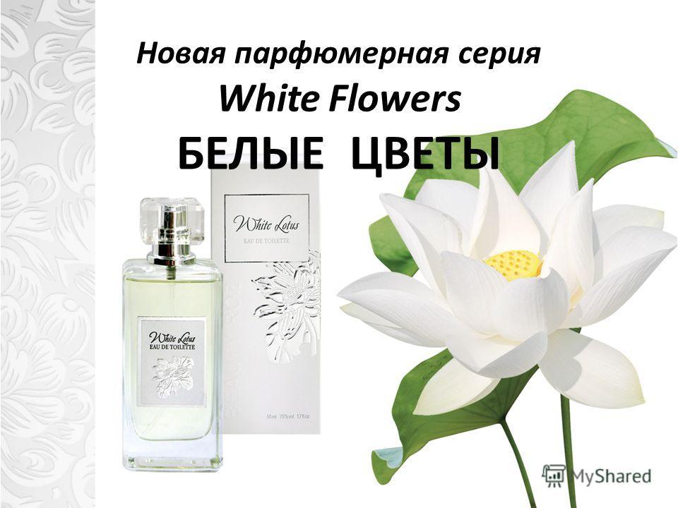 Новая парфюмерная серия White Flowers БЕЛЫЕ ЦВЕТЫ