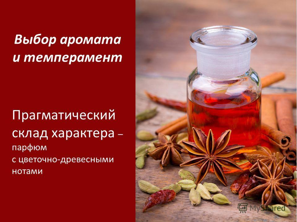 Прагматический склад характера – парфюм с цветочно-древесными нотами Выбор аромата и темперамент
