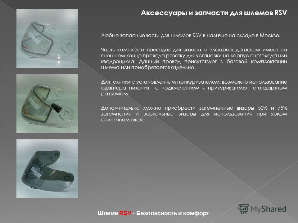 Аксессуары и запчасти для шлемов RSV Любые запасные части для шлемов RSV в наличие на складе в Москве. Часть комплекта проводов для визора с электроподогревом имеет на внешнем конце провода розетку для установки на корпус снегохода или квадроцикла. Д