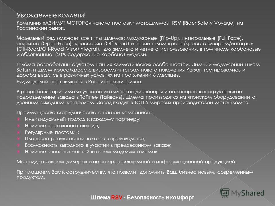 Уважаемые коллеги! Компания «АЗИМУТ МОТОРС» начала поставки мотошлемов RSV (Rider Safety Voyage) на Российский рынок. Модельный ряд включает все типы шлемов: модулярные (Flip-Up), интегральные (Full Face), открытые (Open Face), кроссовые (Off-Road) и