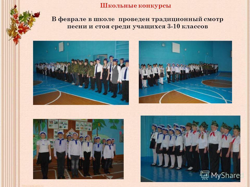 Школьные конкурсы В феврале в школе проведен традиционный смотр песни и стоя среди учащихся 3-10 классов