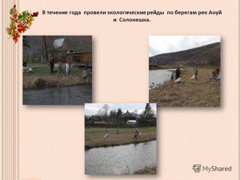 В течение года провели экологические рейды по берегам рек Ануй и Солонешка.