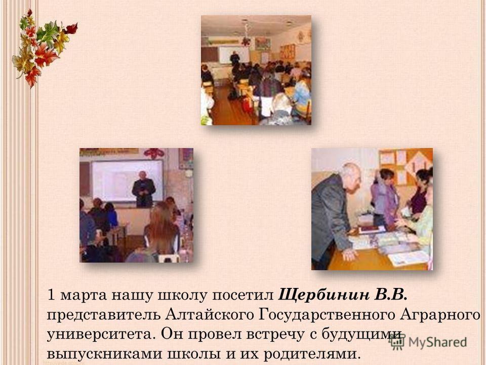 1 марта нашу школу посетил Щербинин В.В. представитель Алтайского Государственного Аграрного университета. Он провел встречу с будущими выпускниками школы и их родителями.