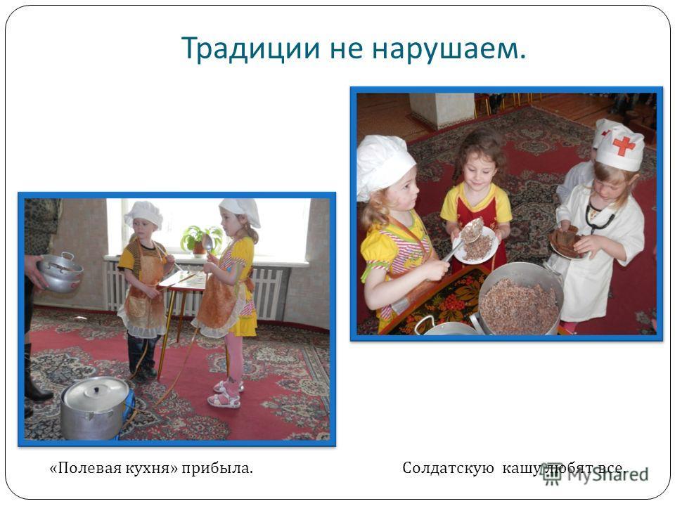 Традиции не нарушаем. « Полевая кухня » прибыла. Солдатскую кашу любят все.