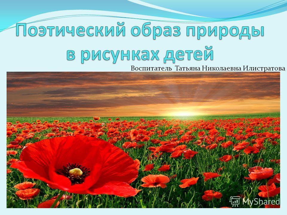 Воспитатель Татьяна Николаевна Илистратова