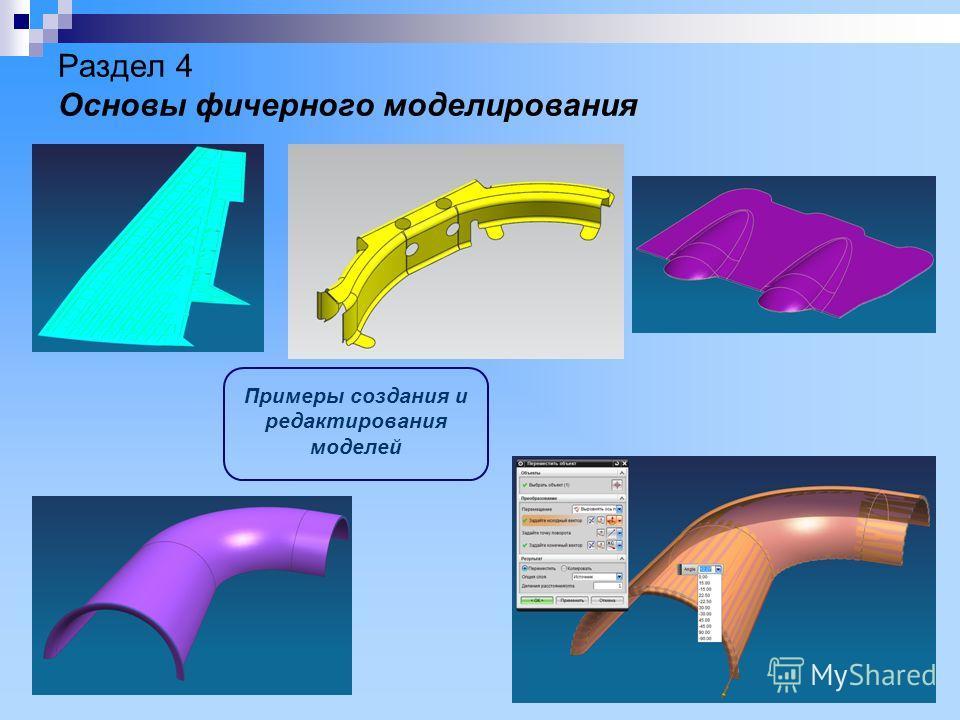 Раздел 4 Основы фичерного моделирования Примеры создания и редактирования моделей