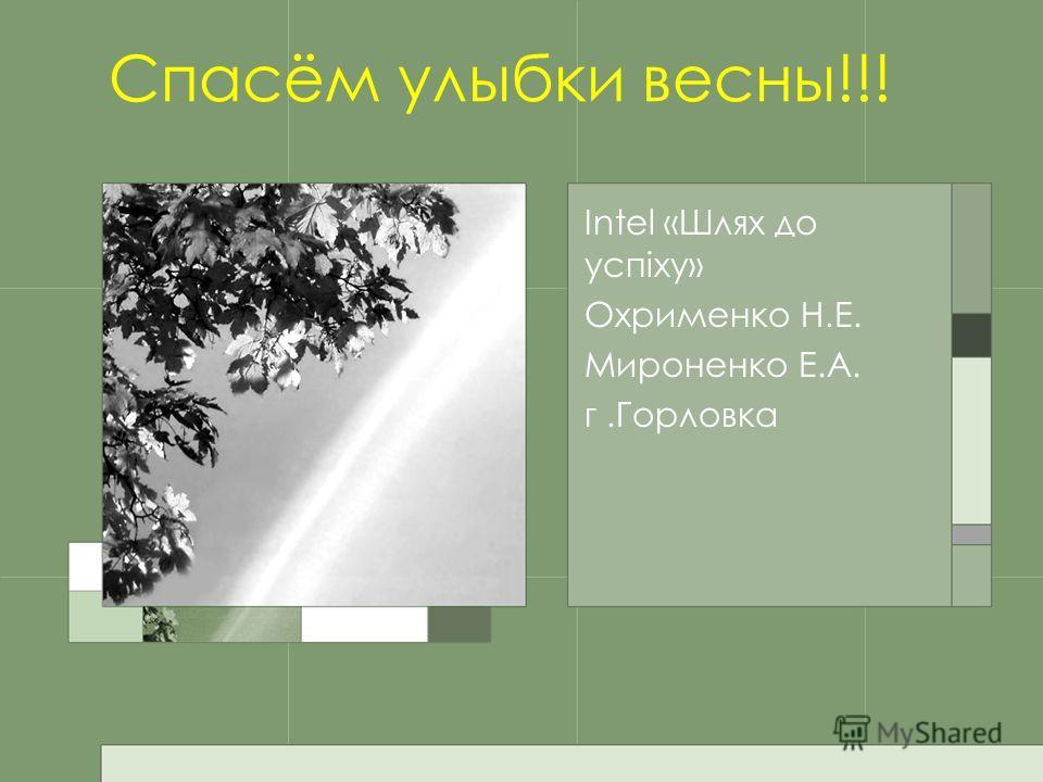 Спасём улыбки весны!!! Intel «Шлях до успiху» Охрименко Н.Е. Мироненко Е.А. г.Горловка