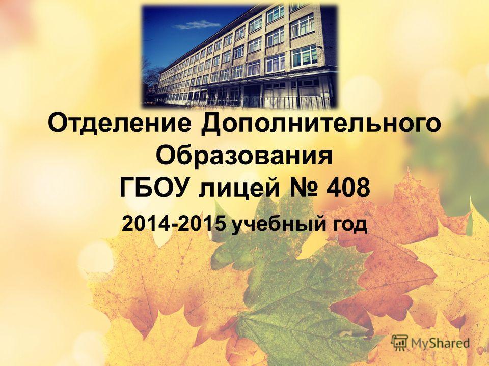 Отделение Дополнительного Образования ГБОУ лицей 408 2014-2015 учебный год