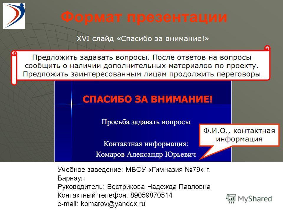 Учебное заведение: МБОУ «Гимназия 79» г. Барнаул Руководитель: Вострикова Надежда Павловна Контактный телефон: 89059870514 e-mail: komarov@yandex.ru