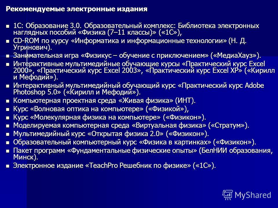 Рекомендуемые электронные издания 1С: Образование 3.0. Образовательный комплекс: Библиотека электронных наглядных пособий «Физика (7–11 классы)» («1С»), 1С: Образование 3.0. Образовательный комплекс: Библиотека электронных наглядных пособий «Физика (