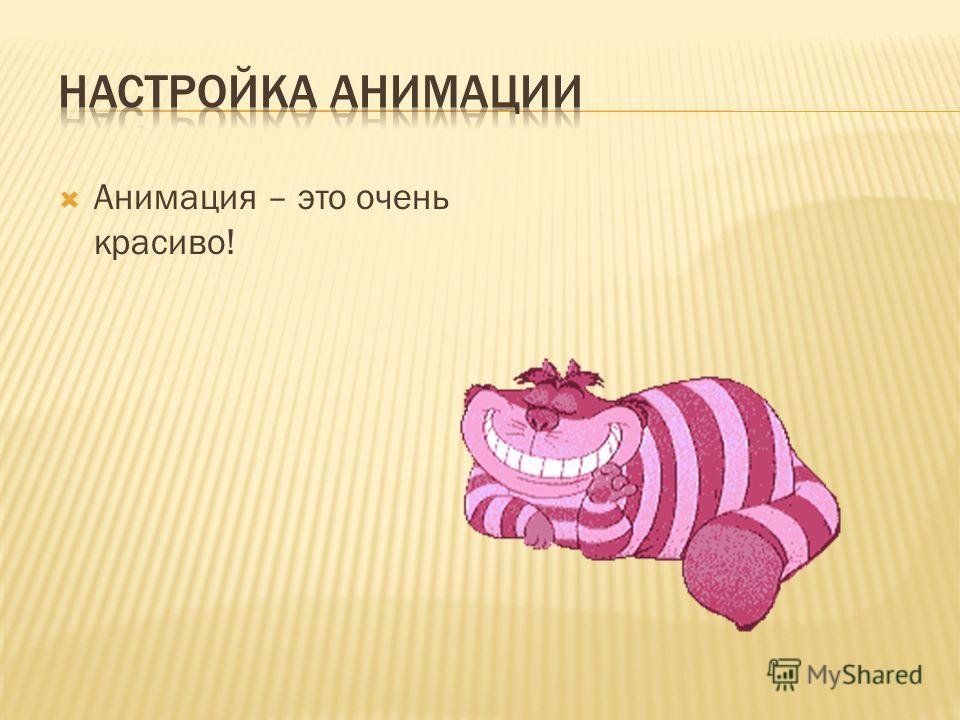 Анимация – это очень красиво!