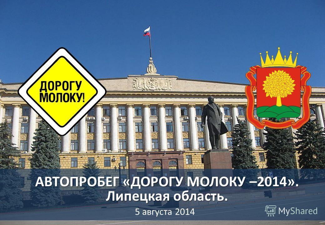 АВТОПРОБЕГ «ДОРОГУ МОЛОКУ –2014». Липецкая область. 5 августа 2014