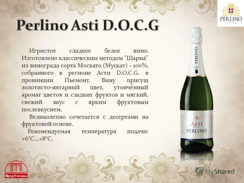 Игристое сладкое белое вино. Изготовлено классическим методом