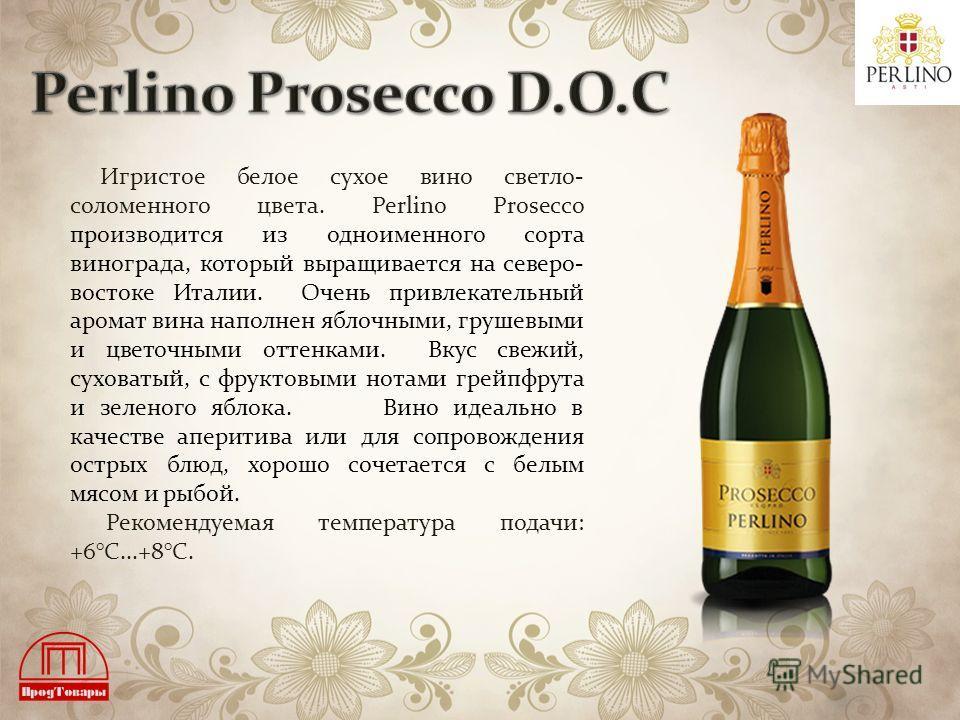 Игристое белое сухое вино светло- соломенного цвета. Perlino Prosecco производится из одноименного сорта винограда, который выращивается на северо- востоке Италии. Очень привлекательный аромат вина наполнен яблочными, грушевыми и цветочными оттенками